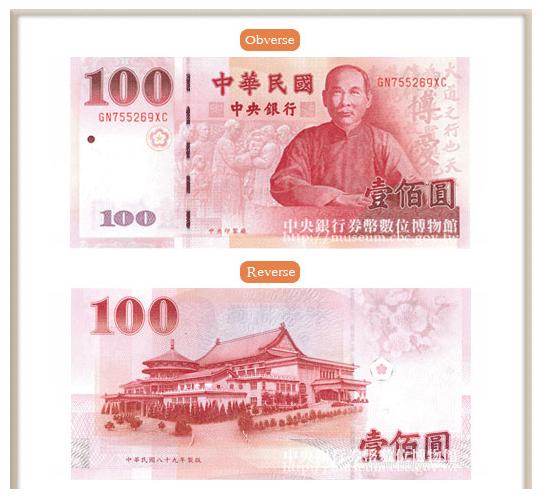 100 tan dai te