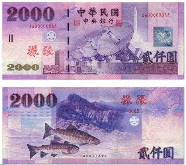 2000 dai te